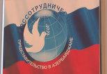 Представительство Россотрудничества в Азербайджане