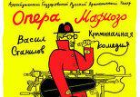 Афиша спектакля Опера мафиозо