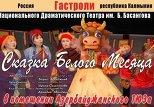 Национальный драматический театр имени Баатра Басангова Республики Калмыкия РФ