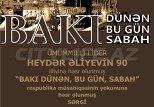 конкурс «Баку вчера, сегодня, завтра»
