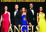 Оперно-симфоническое шоу «Angels»