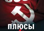 Новая книга Бахрама Багирзаде «СССР: плюсы и минусы»
