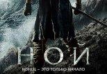 фильм Ной