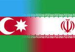Азербайджан Иран