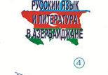 журнал русский язык и литература