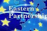 Программа ЕС Восточное партнерство