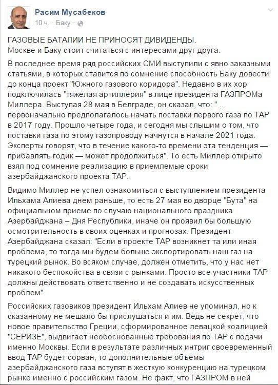 «Москве и Баку втягиваться в газовые баталии ни к чему. Как производители газа мы – и Россия, и Азербайджан — лишь потеряем. Не лучше ли выстраивать газопроводную политику с учетом взаимных интересов?», — написал Мусабеков на своей странице в Facebook.