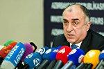 Министр иностранных дел Эльмар Мамедъяров