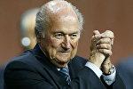 Президент ФИФА Зепп Блаттер