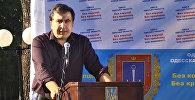 СПУТНИК_Саакашвили объяснил, зачем Одессе нужен генерал полиции из Грузии
