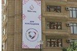 Дом российских и азербайджанских болельщиков в Баку
