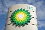 Нефтяная компания BP