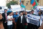 В Баку прошли акции протеста против политики двойных стандартов ЕС