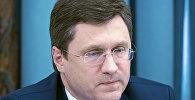 Заседание Общественного совета при Министерстве энергетики Российской Федерации
