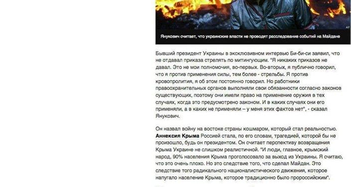 Yanukoviçin BBC-yə rusca müsahibəsi