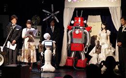 В Токио состоялась свадьба роботов.