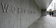 Всемирный Банк, фото из архива