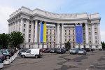 Ukrayna Xarici İşlər Nazirliyinin binası