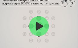 Экономическое пространство России и других стран БРИКС