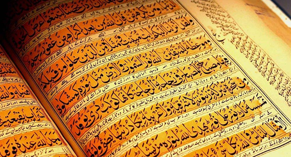 Qurani-Kərim