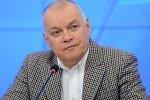 Дмитрий Киселев - генеральный директор МИА Россия сегодня