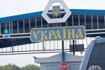 Ukrayna gömrüyü