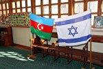 İsrail - Azərbaycan