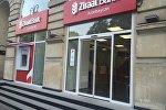 Ziraat Bank Azərbaycan