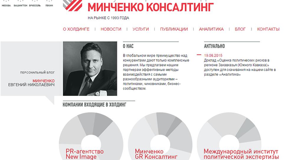 Minchenko Consulting
