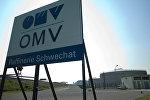 OMV — австрийская нефтяная компания