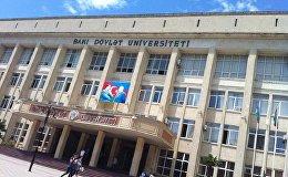 Бакинский государственный университет