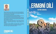 Книга «Армянский язык»
