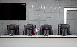 Международный пресс-центр МИА Россия сегодня в Баку