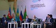Первый Каспийский медиафорум в Астрахани
