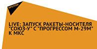 ТРАНСЛЯЦИЯ ЗАВЕРШЕНА: Запуск ракеты-носителя Союз-У с Прогрессом М-29М к МКС