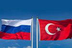 Türkiyə-Rusiya