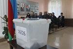 Избирательные участки начали работу в Азербайджане.