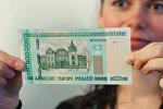 Нацбанк Республики Беларусь представил новую купюру достоинством 200000 белорусских рублей