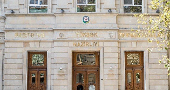 Министерство связи и информационных технологий Азербайджана