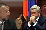 Алиев - Саргсян
