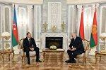 Встреча президентов Азербайджана и Белоруси в Минске