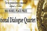 Nobel Sülh Mükafatı - 2015-Tunis milli dialoq Kvarteti