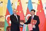 Prezident İlham Əliyev və Çin Xalq Respublikasının sədri Si Tszinpin