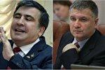 Михаил Саакашвили и Арсен Аваков