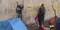 Бэнкси за 7 евро, или Как уличный художник помог заработать мигрантам