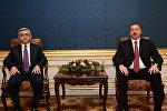 Президент Армении Серж Саргсян и президент Азербайджана Ильхам Алиев