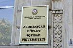 Азербайджанский Государственный Экономический Университет.