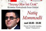 Natiq Məmmədli - imza günü