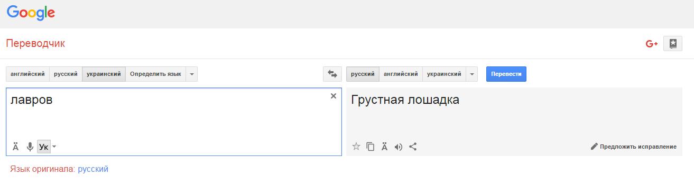 Оригинальный перевод Google Translate