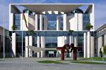 Здание федеральной канцелярии ФРГ